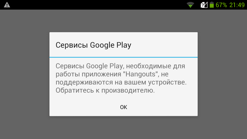 Google Play, Google+, Gmail, Talk і Hangouts